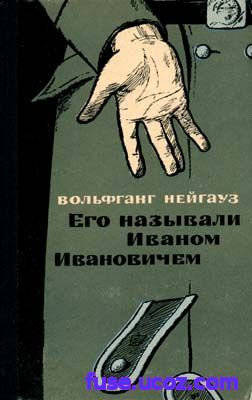 Его называли Иваном Ивановичем
