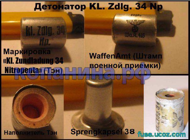 устройство немецкого детонатора kl.zdlg 34