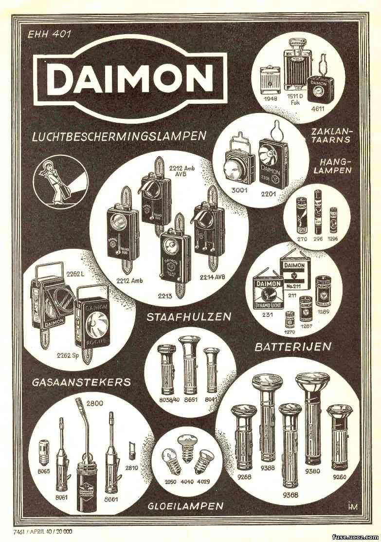 Брошюра продукции Daimon